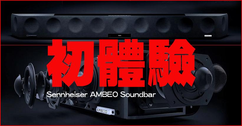 Sennheiser-AMBEO-Soundbar-0220w1m