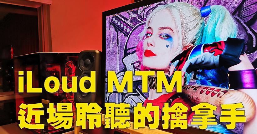iLoud-MTM-B1-0106w